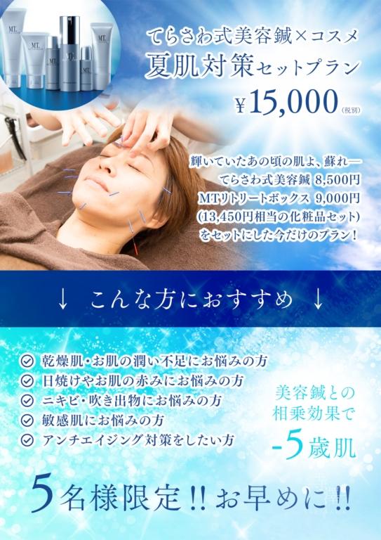 寺澤式美容鍼とMT夏コフレ・リトリートボックスのセットプラン