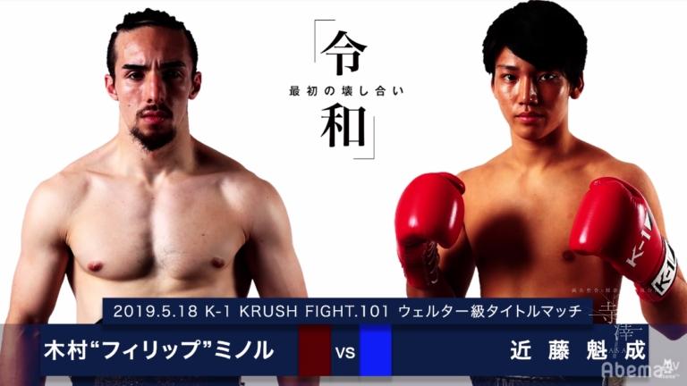 K-1 KRUSH FIGHT.101に近藤魁成選手出場