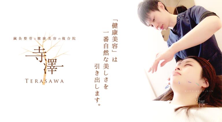 しんきゅうコンパス「大阪で人気の美容鍼灸サロン10選」選出