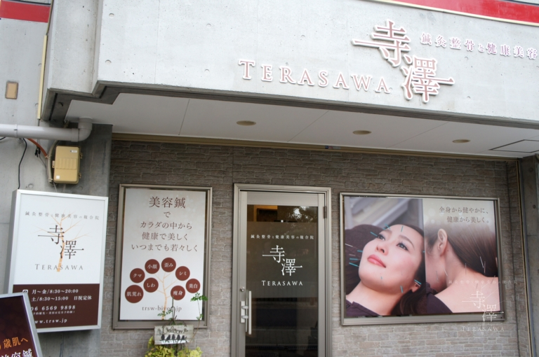 鍼灸整骨と健康美容の複合院 寺澤 外観リニューアル