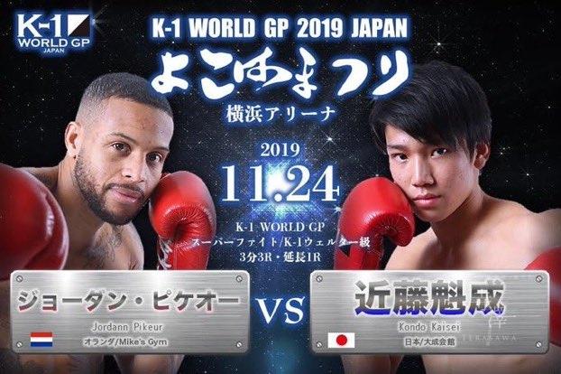 K-1 WORLD GP よこはまつりに近藤魁成選手出場