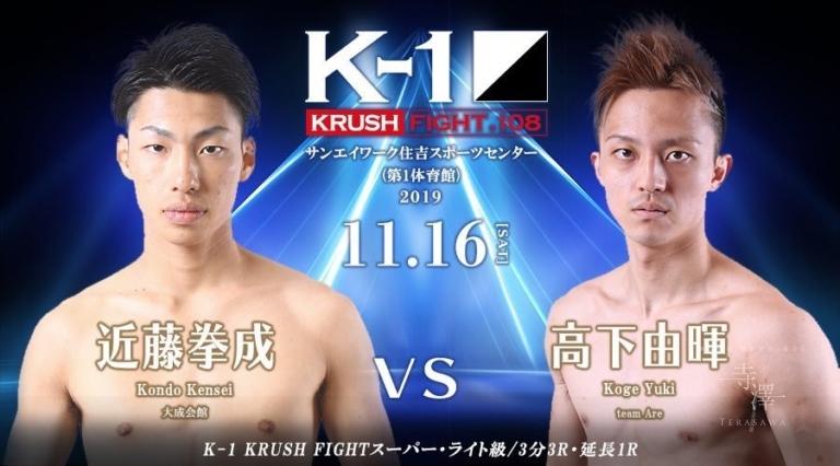 K-1 KRUSH FIGHT.108に近藤拳成選手出場