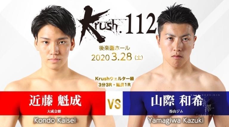 3月28日 K-1 KRUSH.112に近藤魁成選手出場