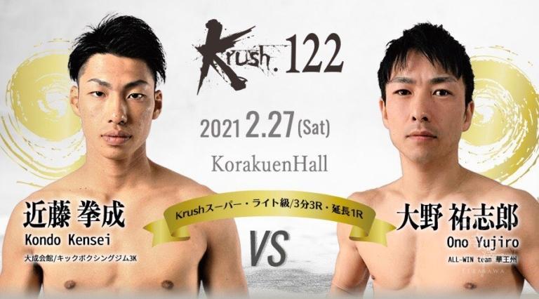 Krushスーパー・ライト級 近藤拳成 VS 大野 祐志郎