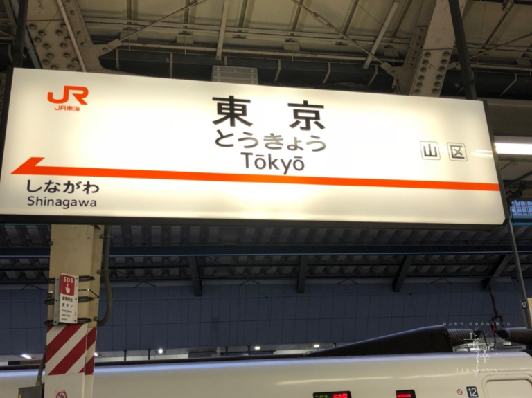 東京にて美容鍼研修