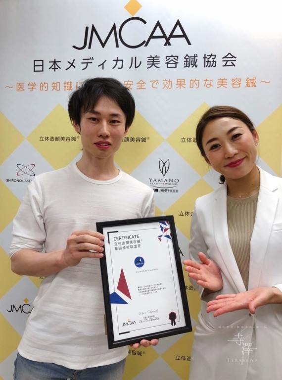 日本メディカル美容鍼協会認定・立体造顔美容鍼研修