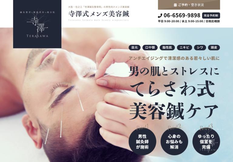 大阪・住之江の鍼灸院寺澤のメンズ美容鍼