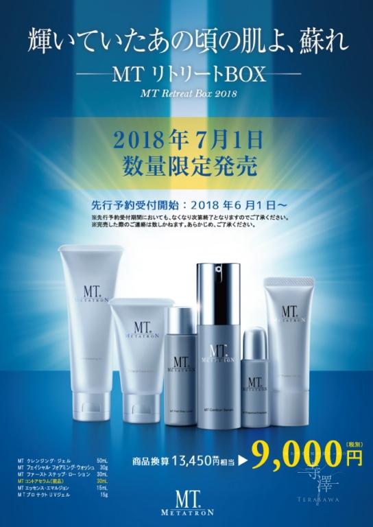 MTメタトロン化粧品・夏肌対策コフレ「MTリトリートBOX」