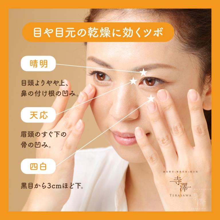 目や目元の乾燥に効くツボ