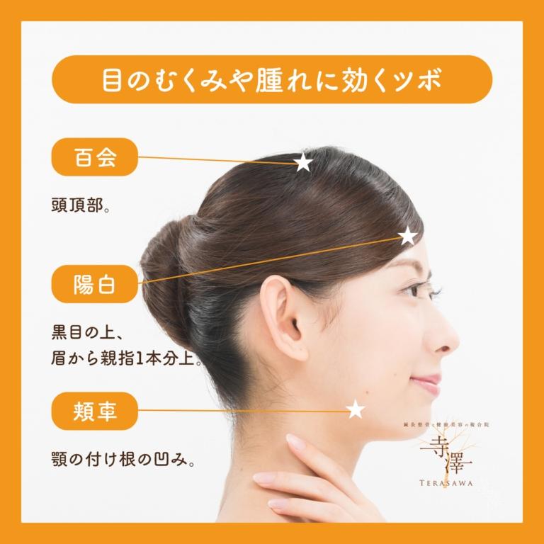目のむくみや腫れをスッキリ解消するツボ