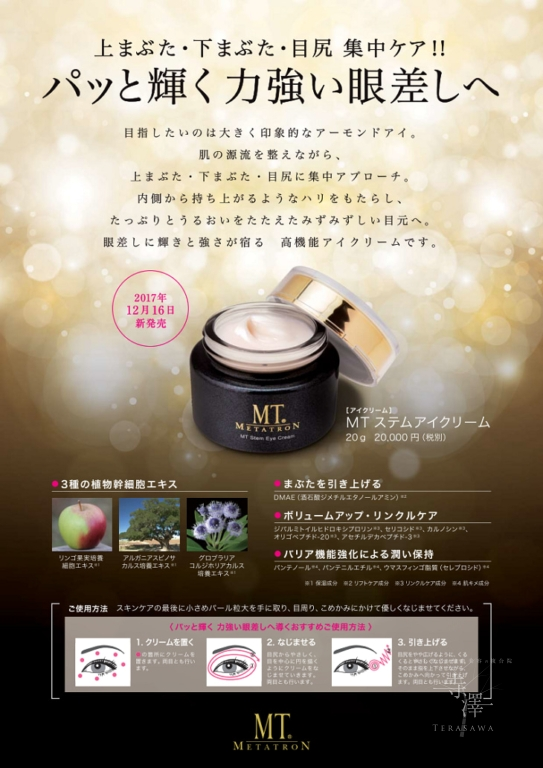 MTメタトロン化粧品・ステムアイクリーム