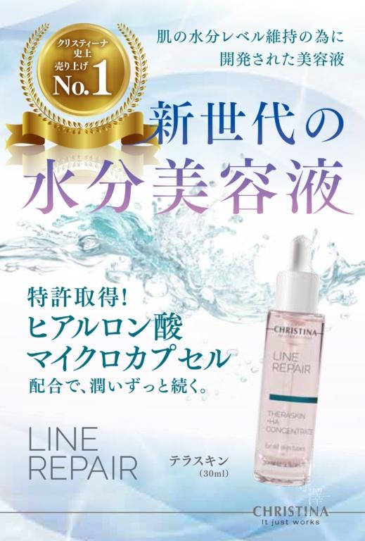 クリスティーナ化粧品のベストセラー美容液テラスキン