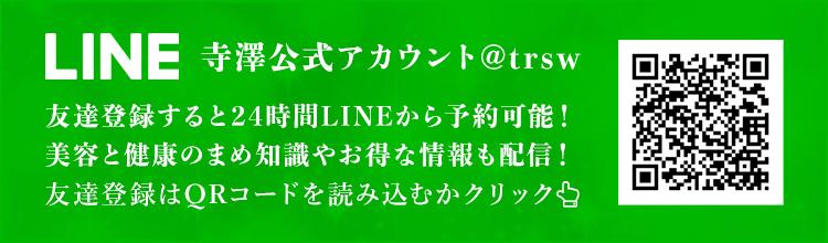 LINE@trsw