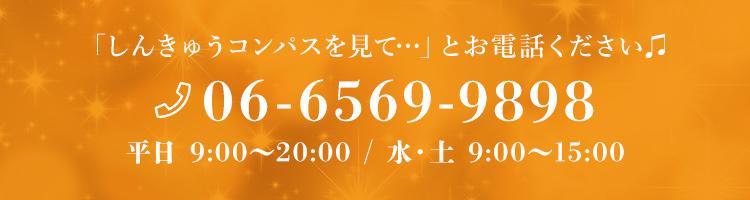 電話予約 06-6569-9898
